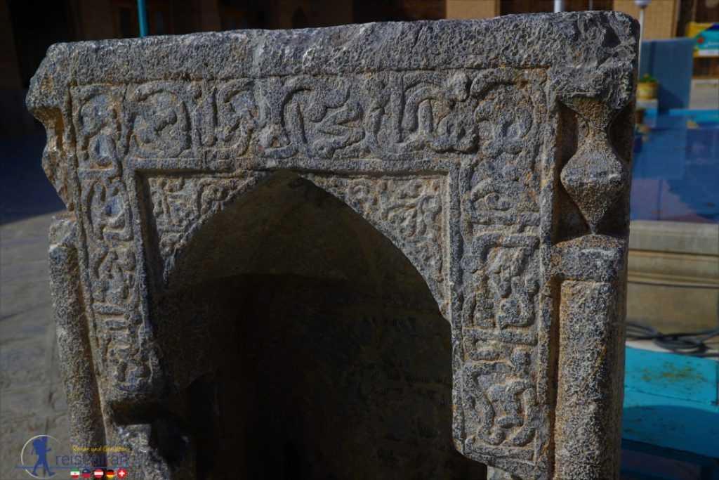آبخوری مسجد جامع گلپایگان