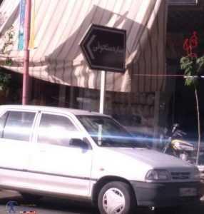 تابلو مناره سلجوقی