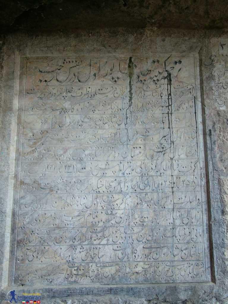 ترجمه کتیبه نقش رجب در غار شاپور
