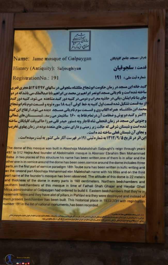 توضیحات مسجد جامع گلپایگان