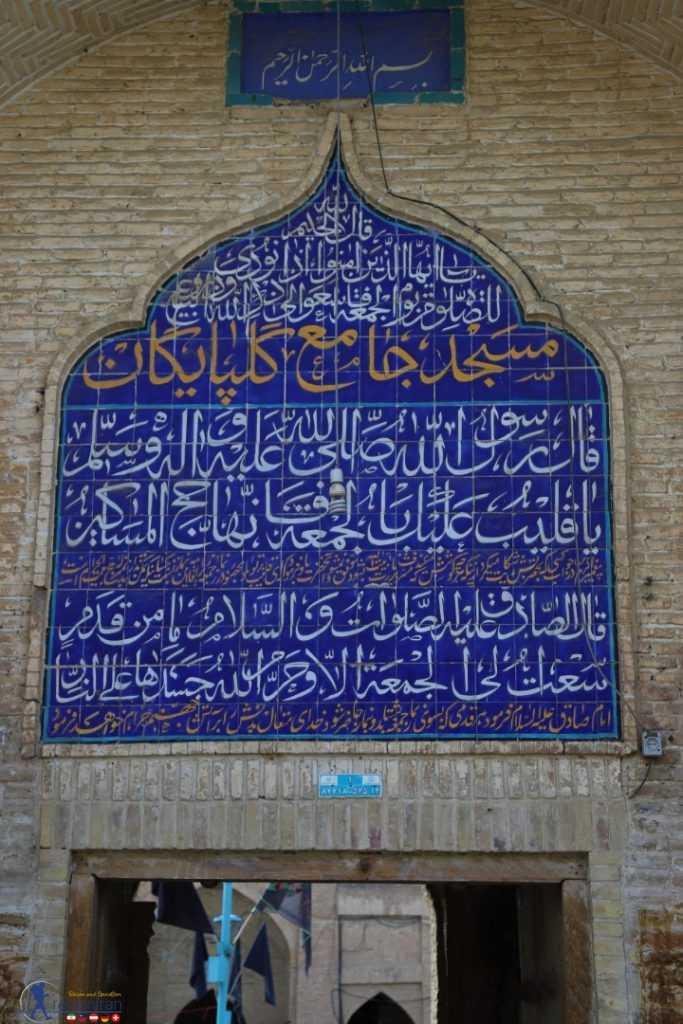سردر مسجد جامع گلپایگان