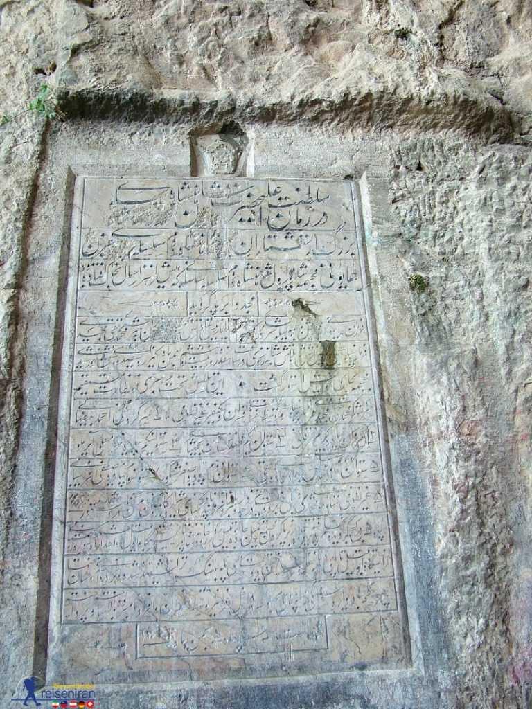 کتیبه پهلوی در غار شاپور