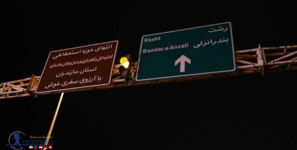 انتهای حوزه استحفاظی مازندران