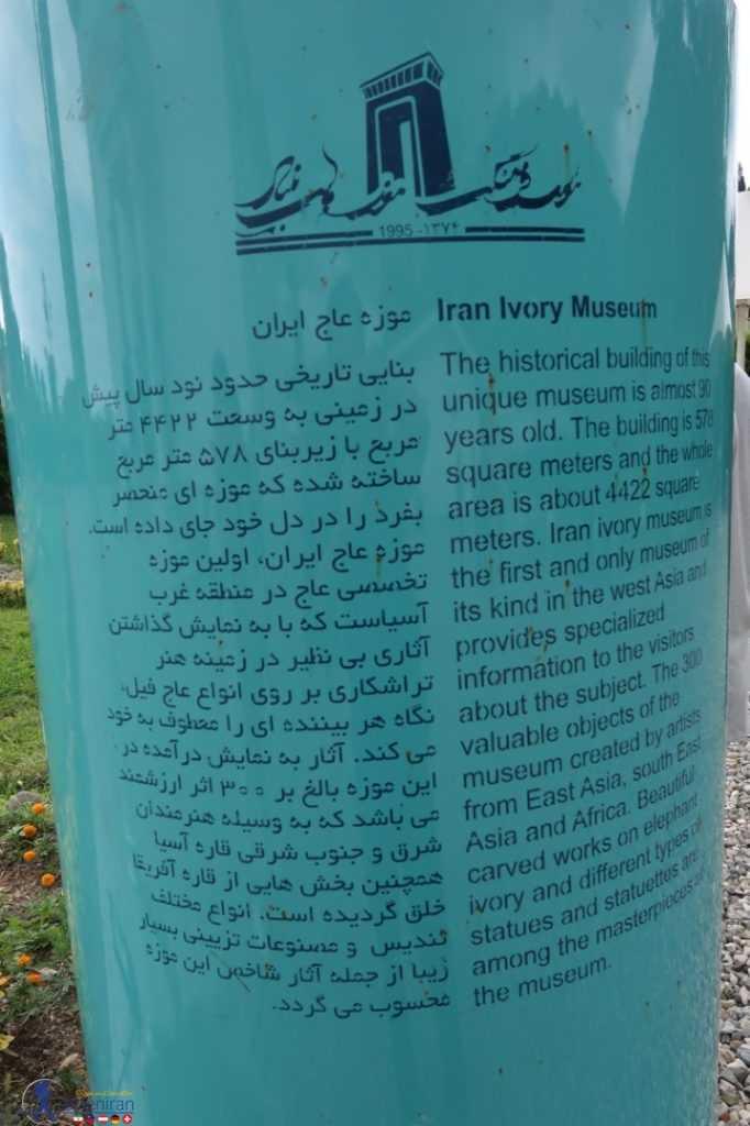 موزه عاج ایران
