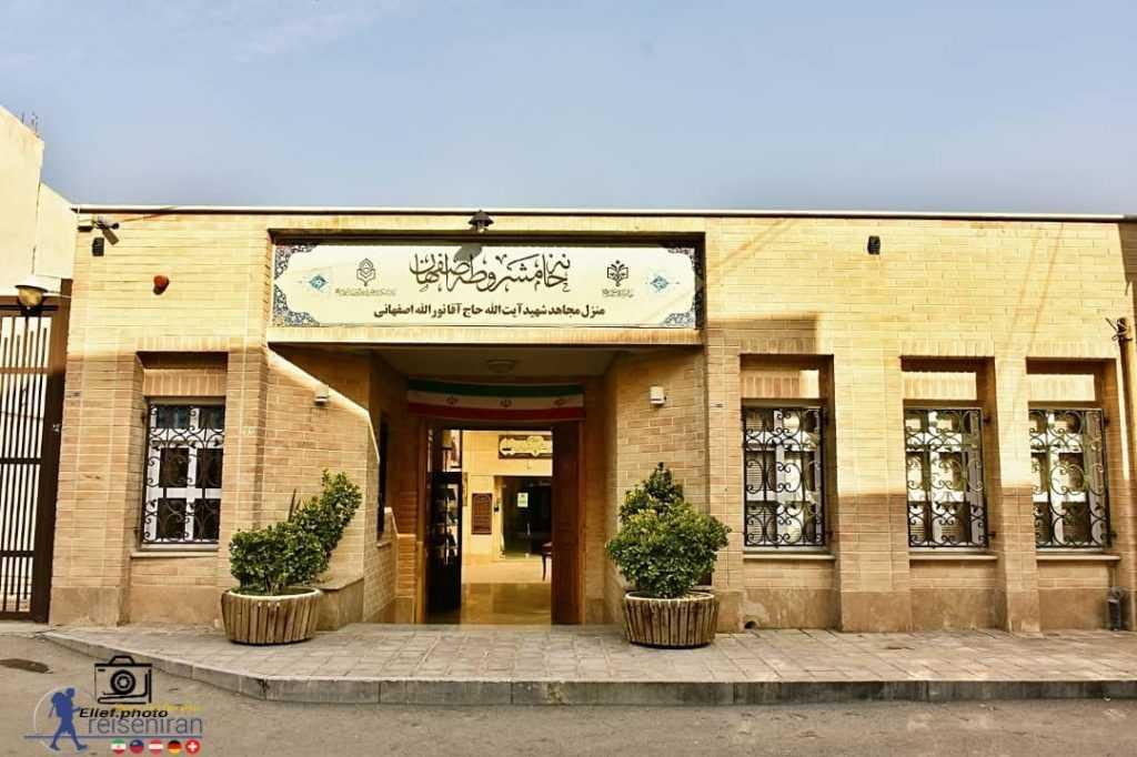 سردر خانه مشروطه اصفهان