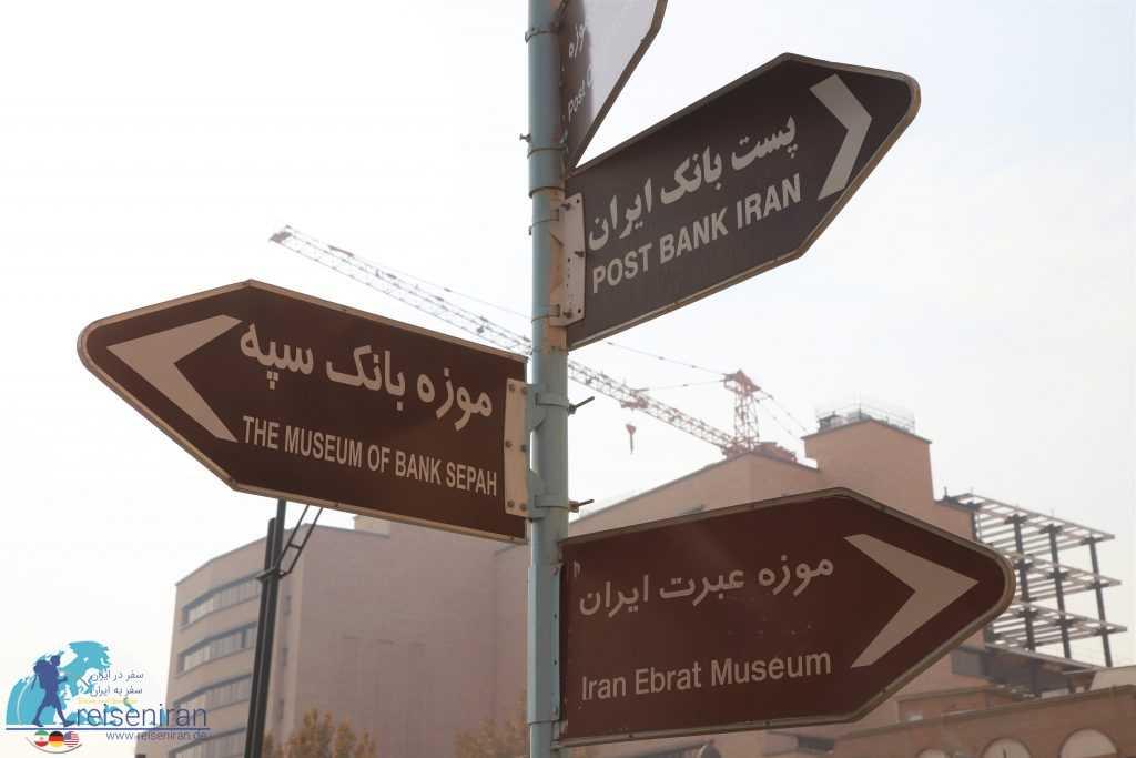 تابلو موزه سکه تهران