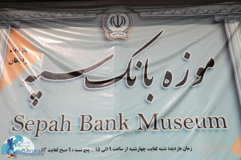 ساعت بازدید موزه سکه تهران