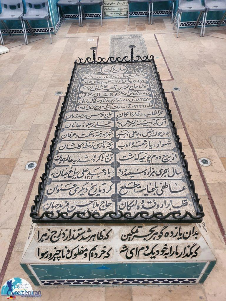 بقعه خواجه تاج الدین کاشان