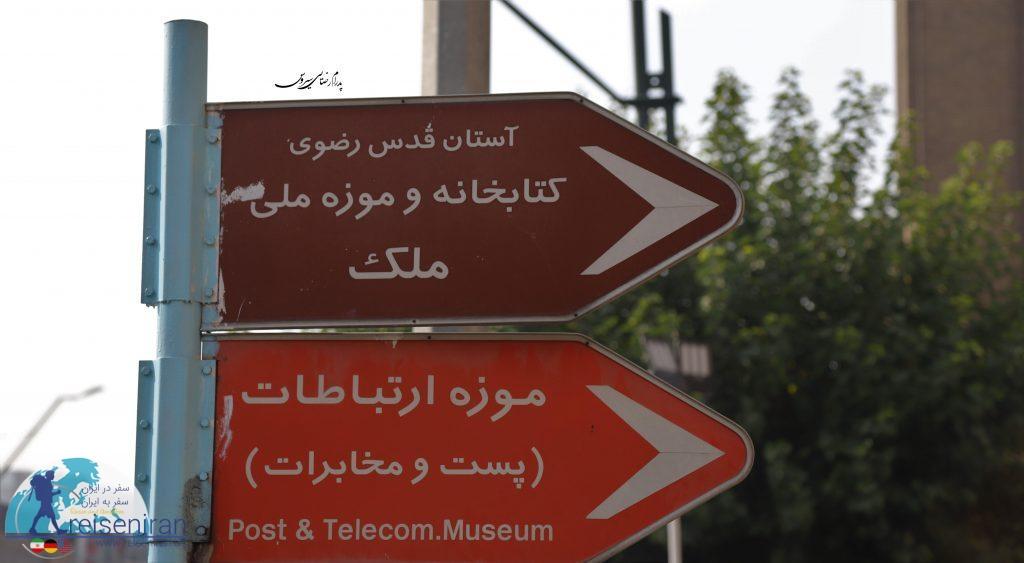 تابلو موزه ملک در خیابان امام خمینی