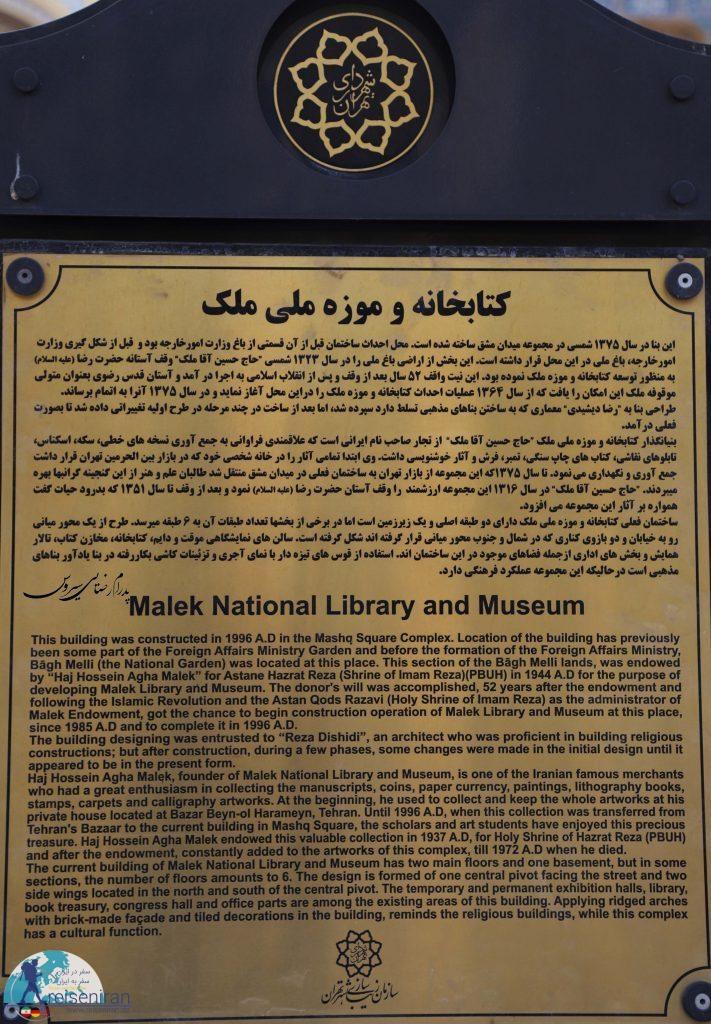 توضیحات شهرداری راجع به موزه ملک