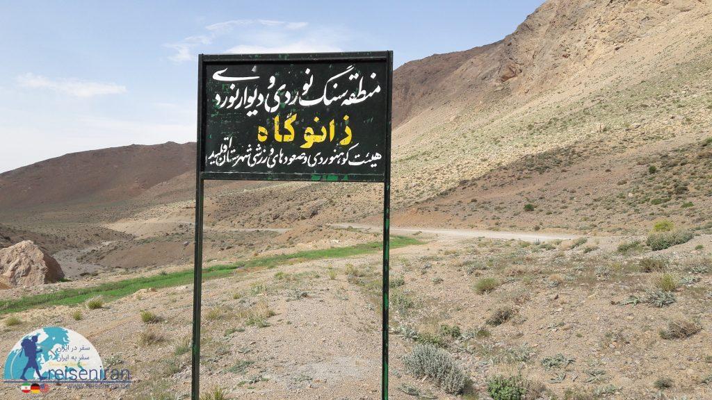 در مسیر قله بل فارس