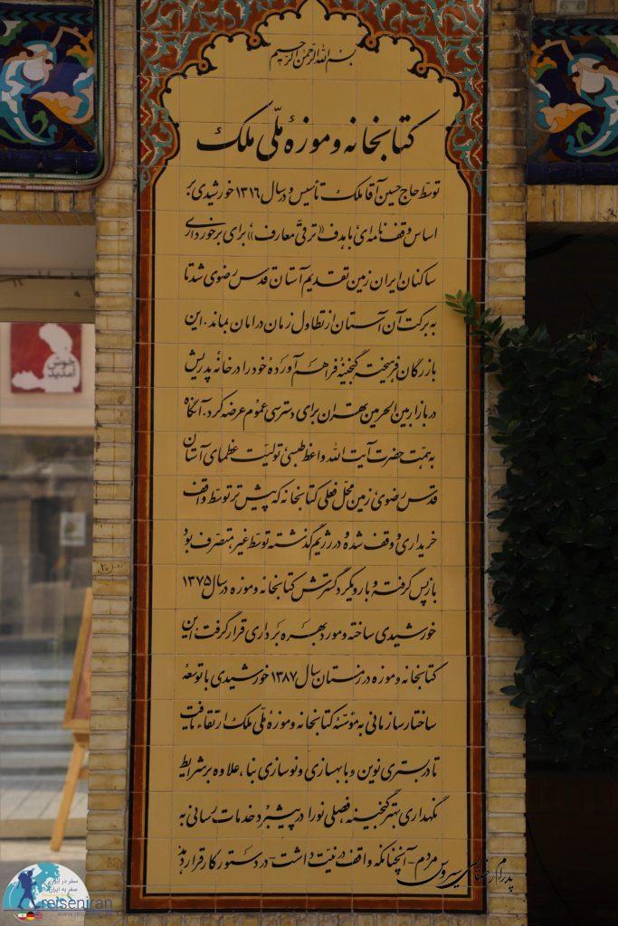 وقف نامه موزه و کتابخانه ملک