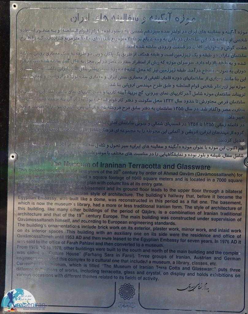 توضیحات مربوط به موزه آبگینه و سفالینه