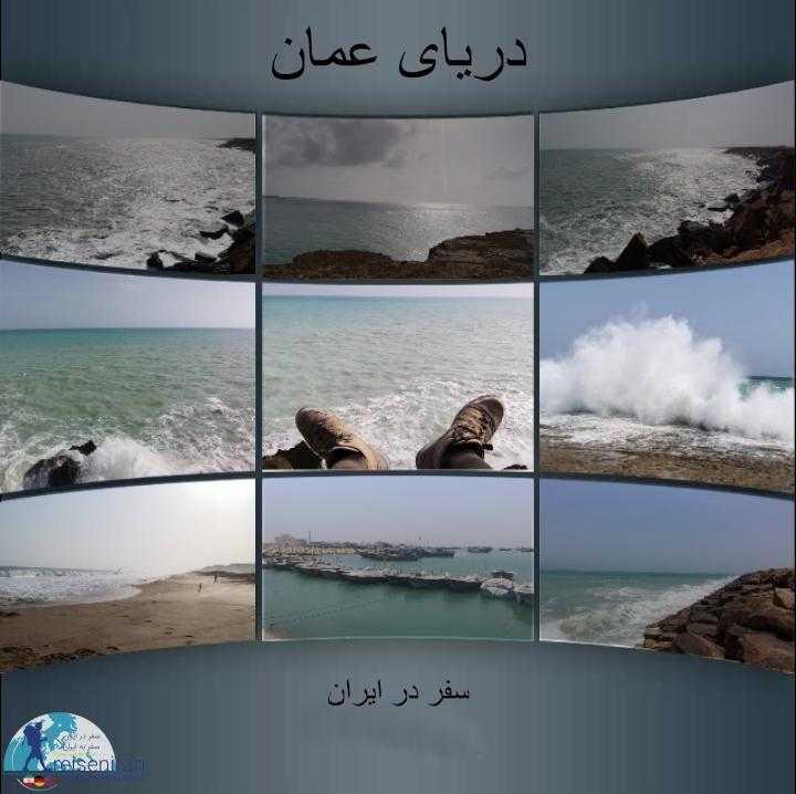 دریای عمان (خلیج عمان)