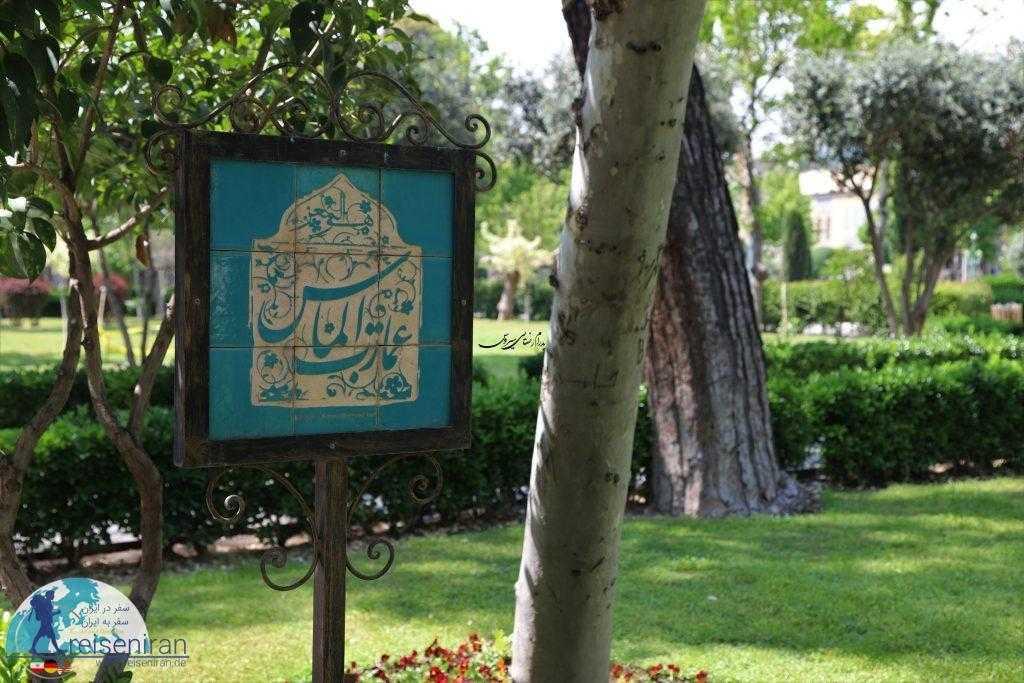 عمارت الماس کاخ گلستان