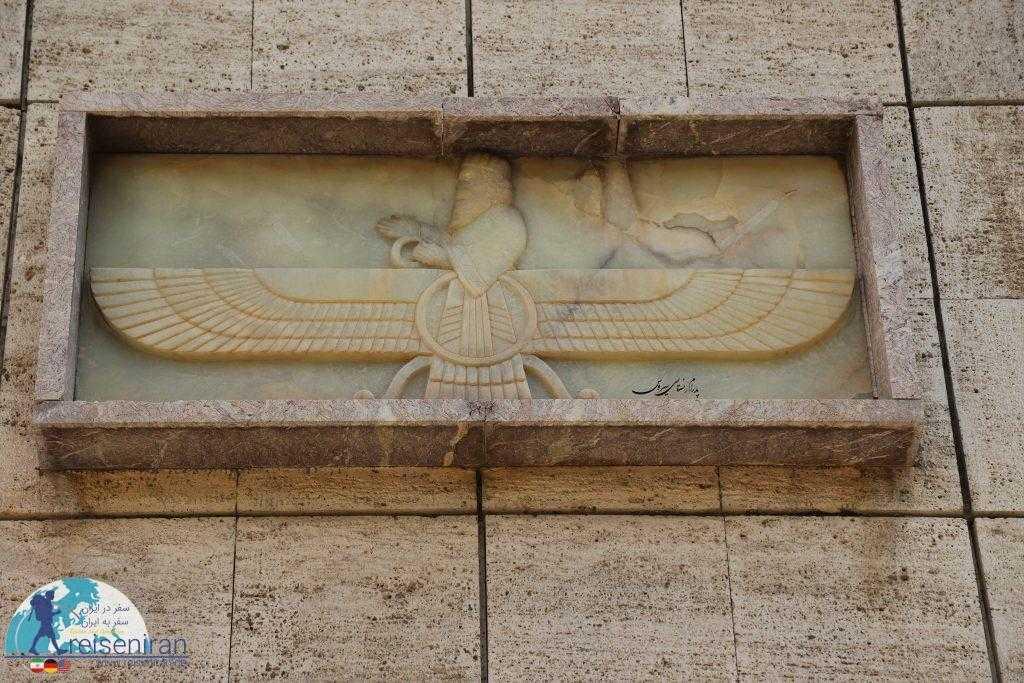 فروهر در نیایشگاه آدریان