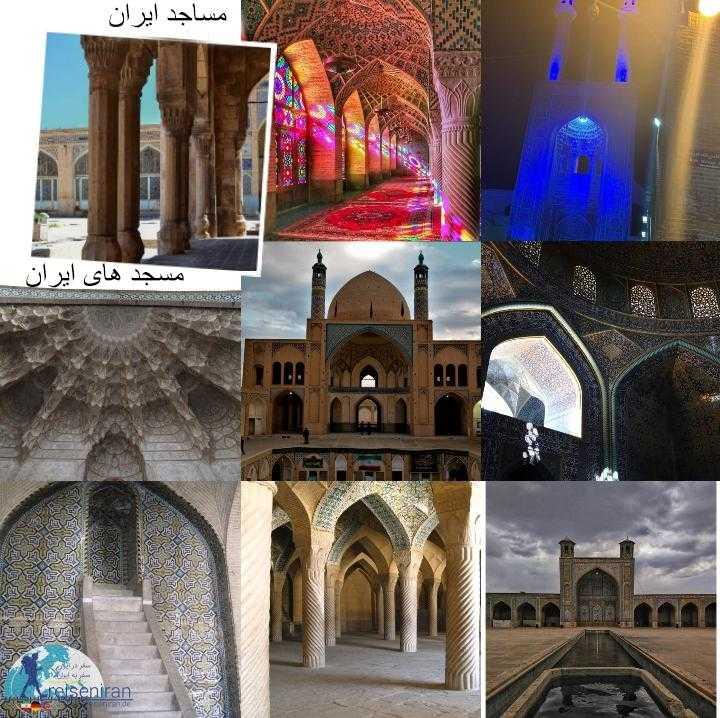 مساجد ایران (مسجد های ایران)
