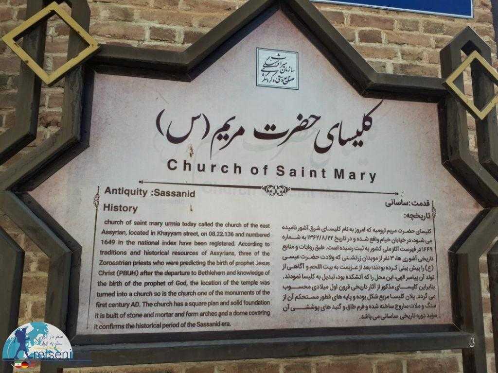 کلیسا حضرت مریم ارومیه