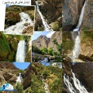 آبشارهای فریدونشهر