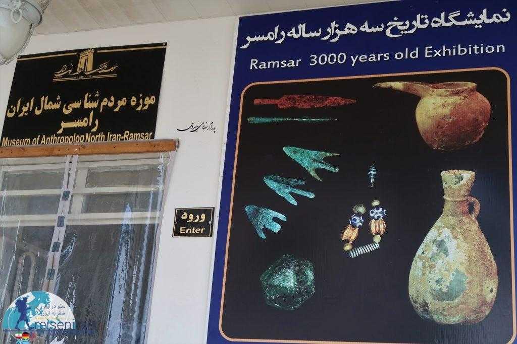موزه مردم شناسی رامسر ( موزه مردم شناسی شمال ایران)