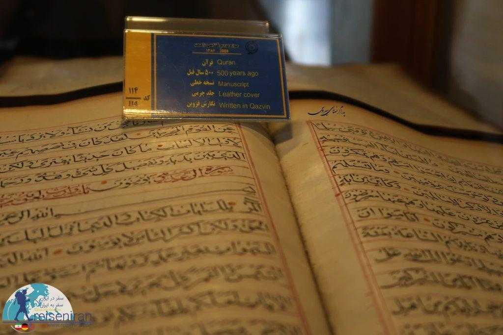نسخه خطی قرآن
