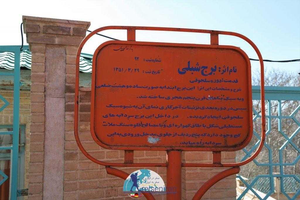 تابلو برج شبلی