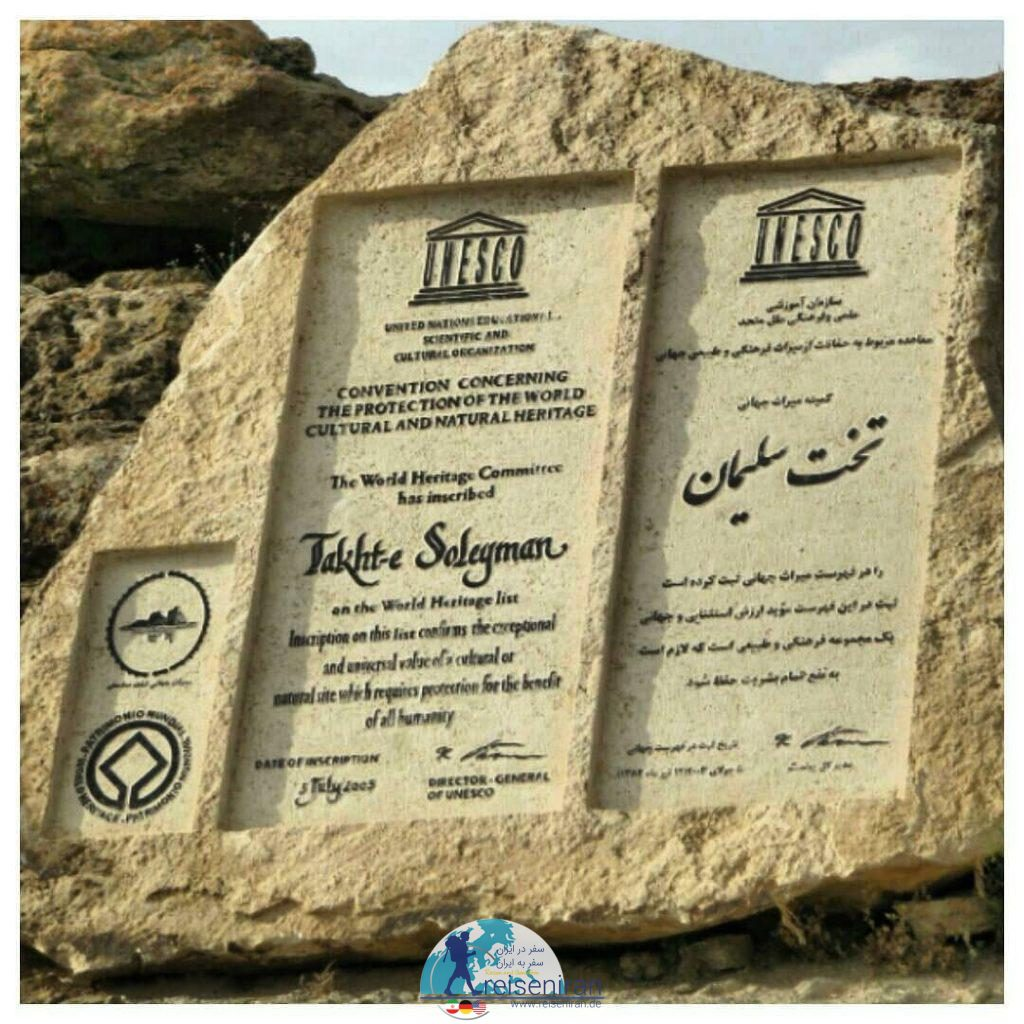 مجموعه تاریخی تخت سلیمان