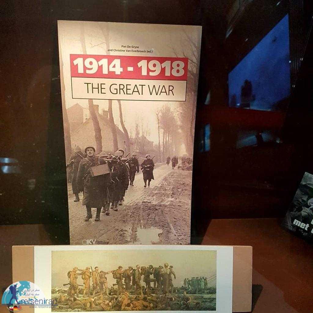 بخش داخلی موزه صلح تهران