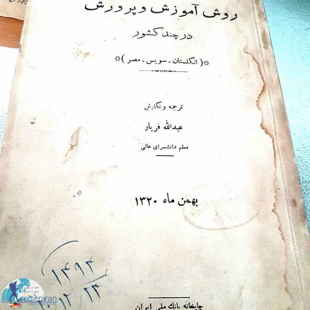 مدارک مدرسه دارالفنون تهران
