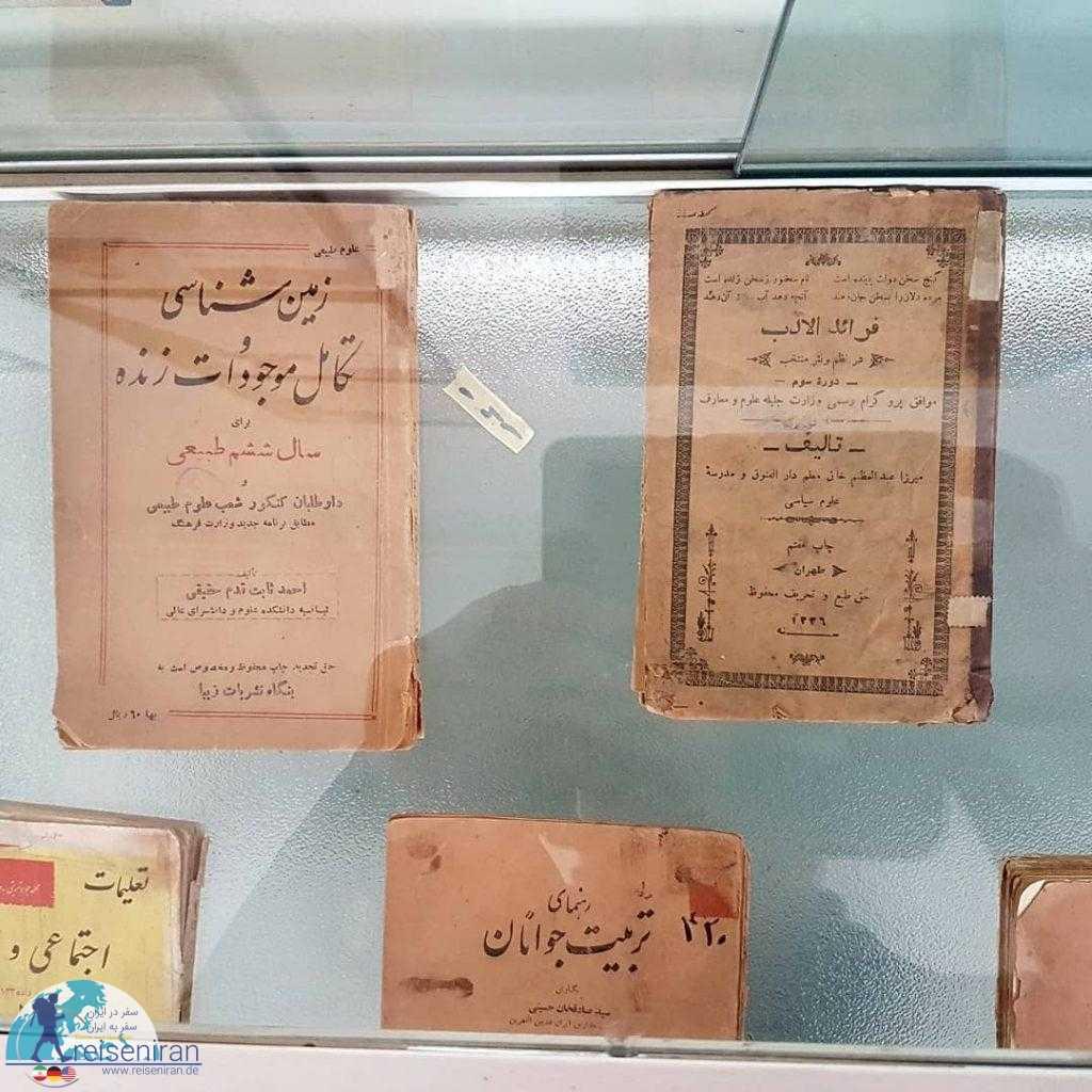 کتب قدیمی دارالفنون تهران