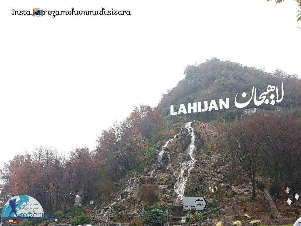 شیطان کوه لاهیجان