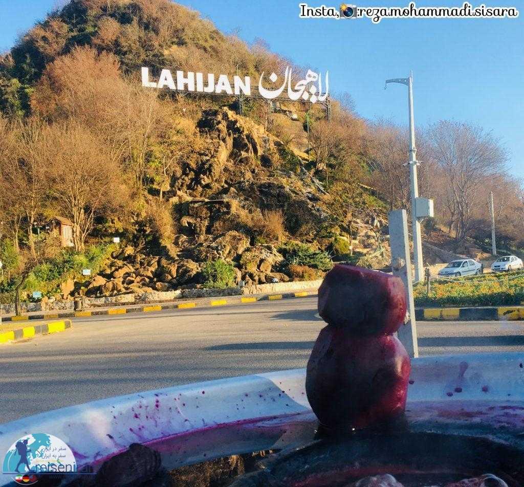 چرخی های کنار استخر و شیطان کوه لاهیجان