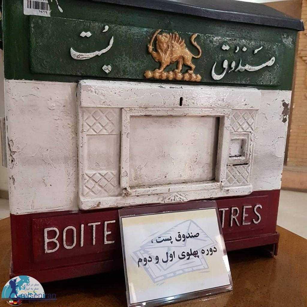 صندوق پست دوران پهلوی