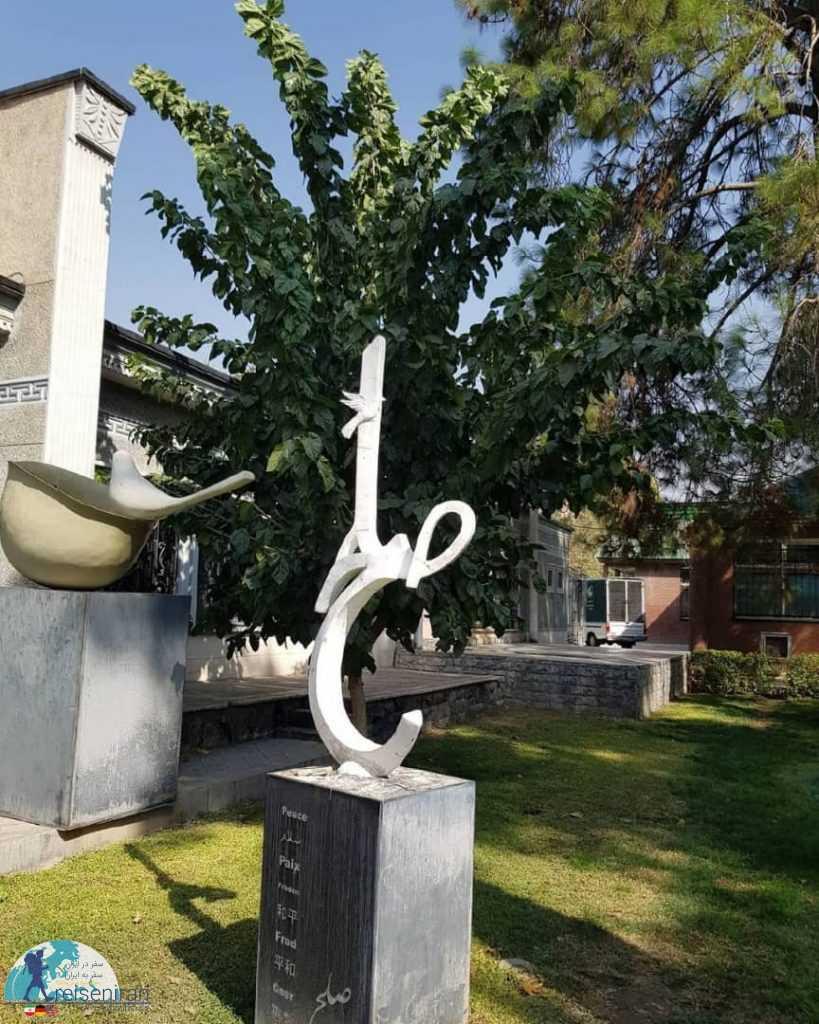 موزه صلح