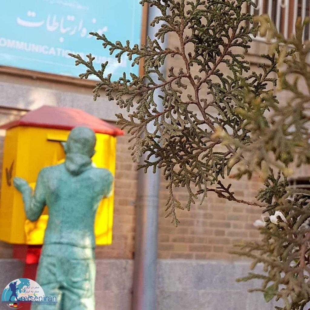 موزه پست و ارتباطات تهران