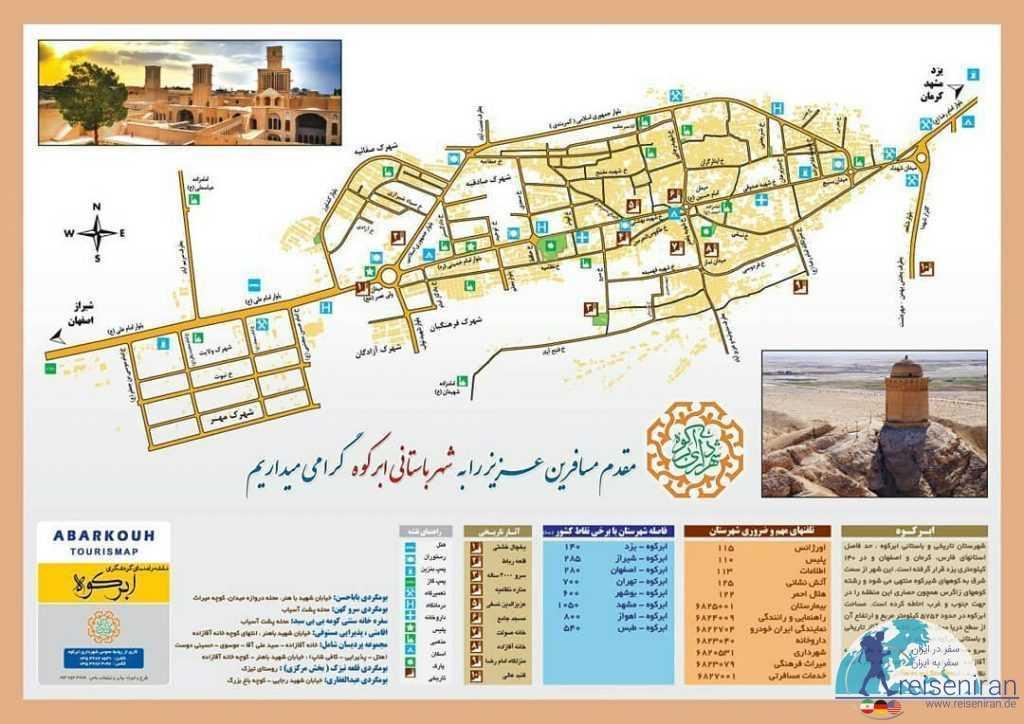 نقشه ابرکوه، تهیه شده توسط شهرداری ابرکوه