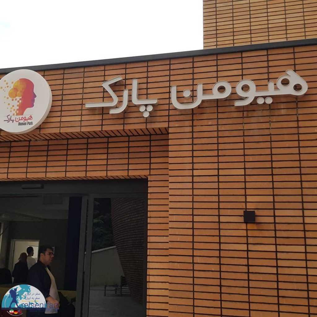 هیومن پارک تهران