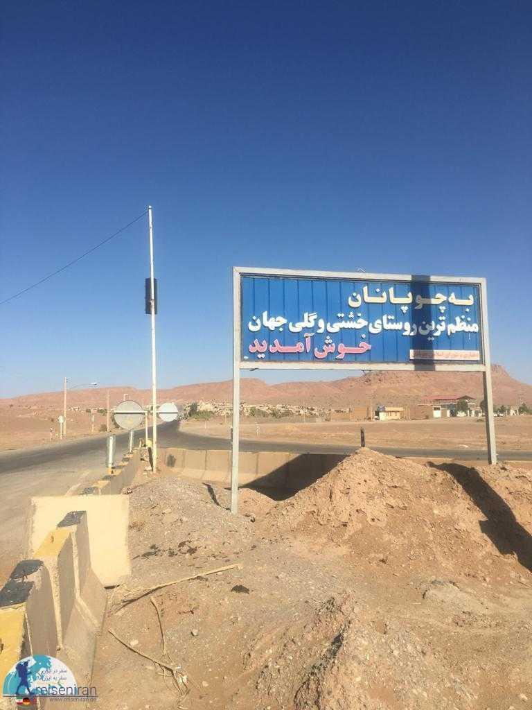 به چوپانان، منظم ترین روستا خشتی ایران و جهان خوش آمدید
