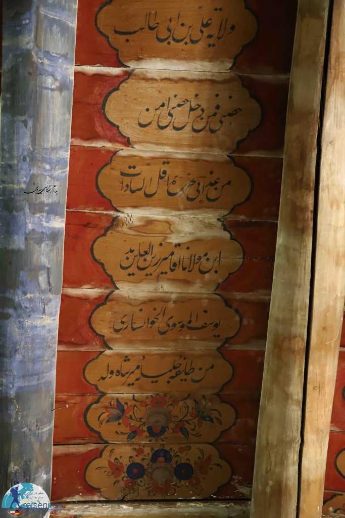 سقف چوبی امام زاده ابوالفتوح وانشان