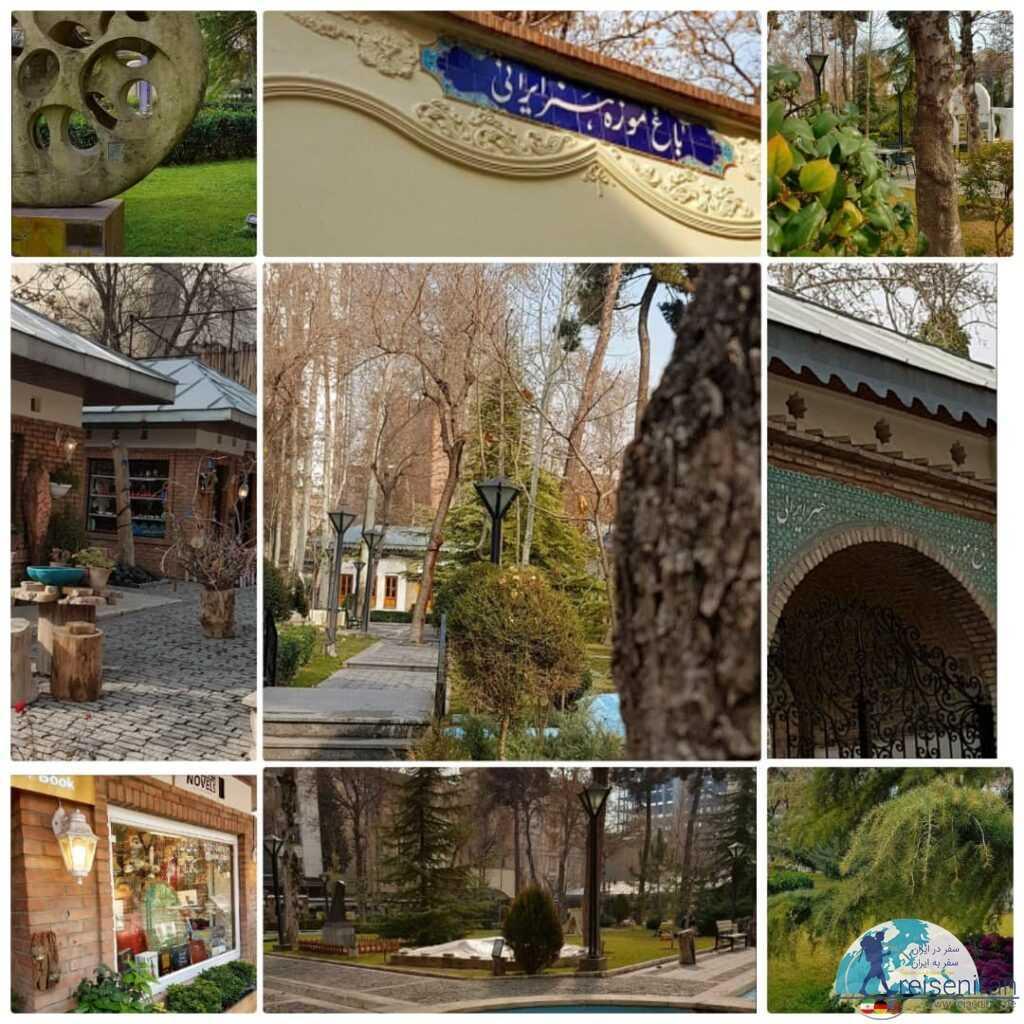 باغ موزه هنر ایرانی در تهران