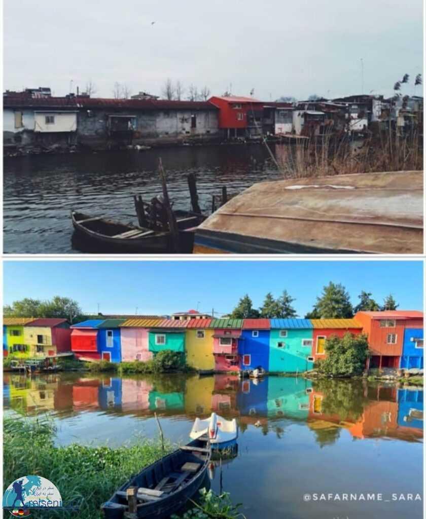قبل و بعد خانه های رنگی انزلی