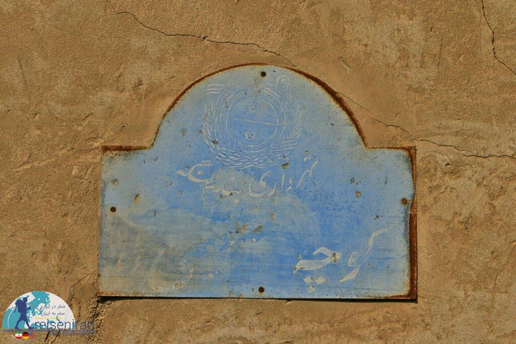 تابلو قدیمی شهرداری بندرلنگه